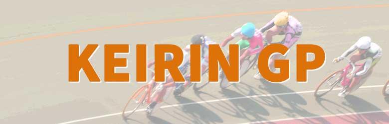 2019年KEIRINグランプリ2019(GP)に関する情報だ。予想にオススメのサイトも紹介するぜ。