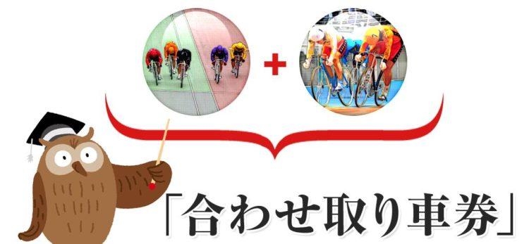 cycle_合わせ取り2