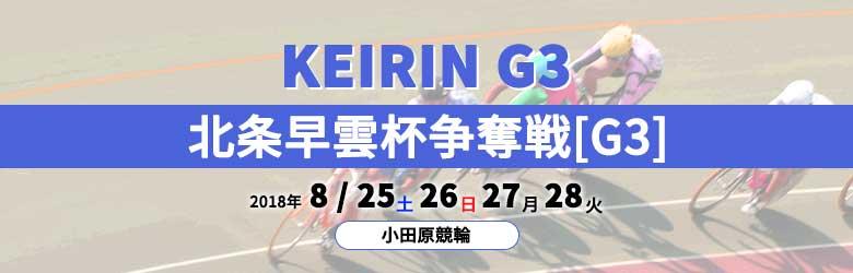 2018年北条早雲杯争奪戦(G3)