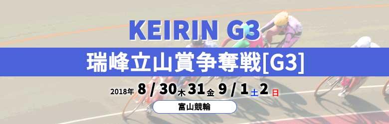 2018年瑞峰立山賞争奪戦(G3)