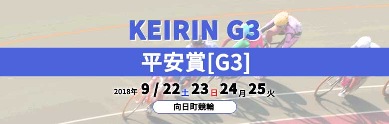 2018年平安賞(G3)