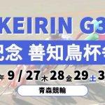 2018年みちのく記念 善知鳥杯争奪戦(G3)
