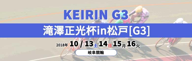 2018年滝澤正光杯in松戸(G3)