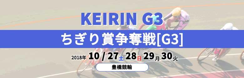 2018年ちぎり賞争奪戦(G3)