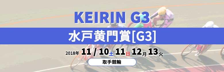 2018年水戸黄門賞G3