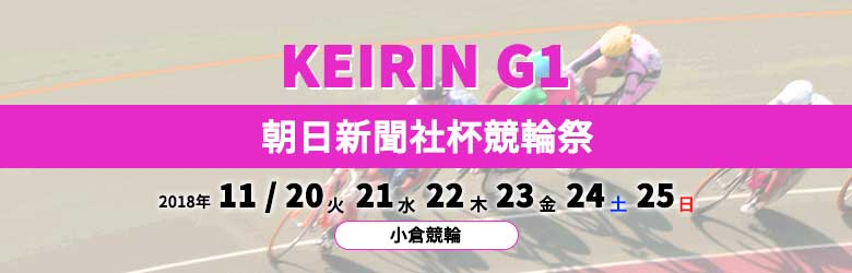 2018年朝日新聞社杯競輪祭(G1)
