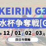 2018年泗水杯争奪戦(G3)