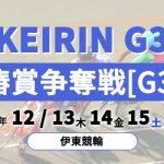 2018年G3椿賞争奪戦