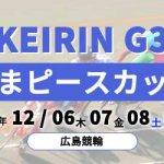 2018年ひろしまピースカップ(G3)
