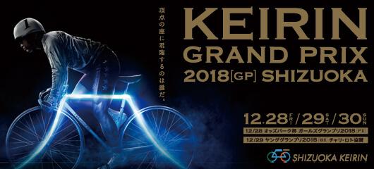 競輪グランプリ2018