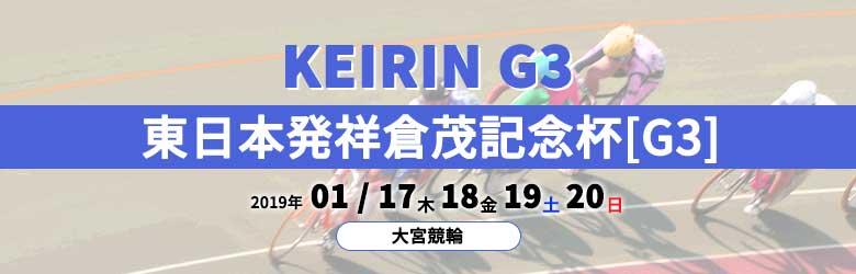 2019年東日本発祥倉茂記念杯G3