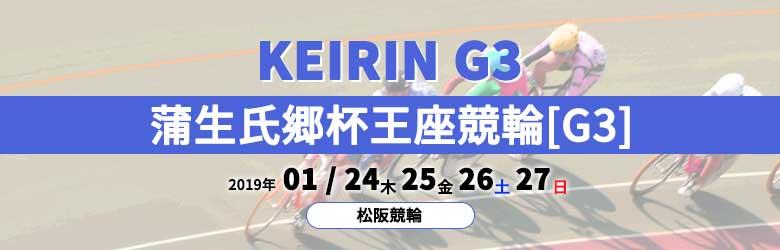 2019年蒲生氏郷杯王座競輪(G3)