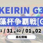 2019年玉藻杯争覇戦(G3)