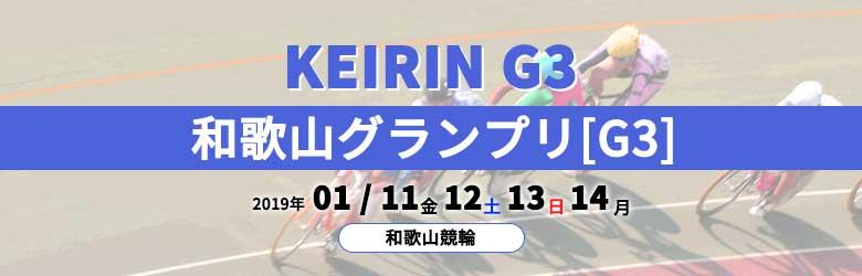 2019年和歌山グランプリ(G3)