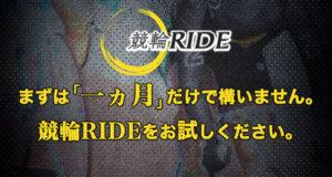 競輪RIDE(ライド)