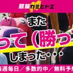 競輪カミヒトエ(神ヒトエ)バナー