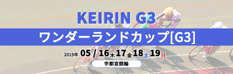 ワンダーランドカップ(G3)