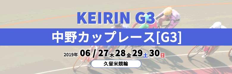 中野カップレース競輪G3