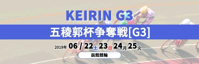 五稜郭争奪戦競輪G3