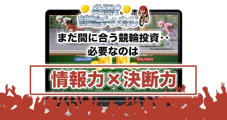 必勝!競輪チャンネル(CHANNEL)