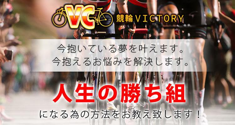 競輪VICTORY(ビクトリー)