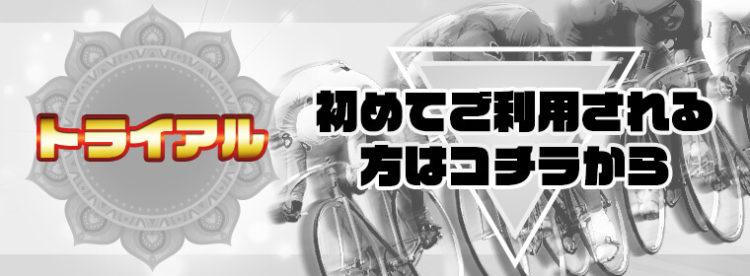 シャカリキ_トライアル