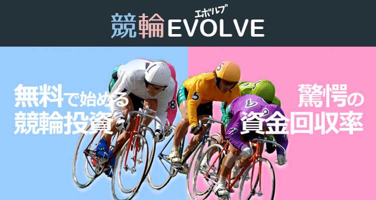 エボルブ(EVOLVE)